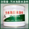 污水池防水涂料、生产销售、污水池防水涂料、涂膜坚韧