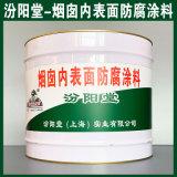 烟囱内表面防腐涂料、生产销售、烟囱内表面防腐涂料