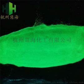 慧海水性夜光粉 自发光注塑丝印标识 黄绿光自发光粉