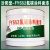 FYS52 碳涂料面漆、销售、FYS52 碳面漆