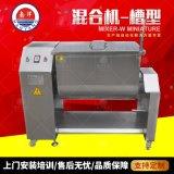 不鏽鋼200l槽型混合機 臥式混合攪拌機可傾式
