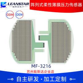 阵列式柔性薄膜压力传感器MF-3216能斯达电子