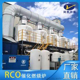 RCO催化燃烧设备活性碳吸附废气处理环保设备