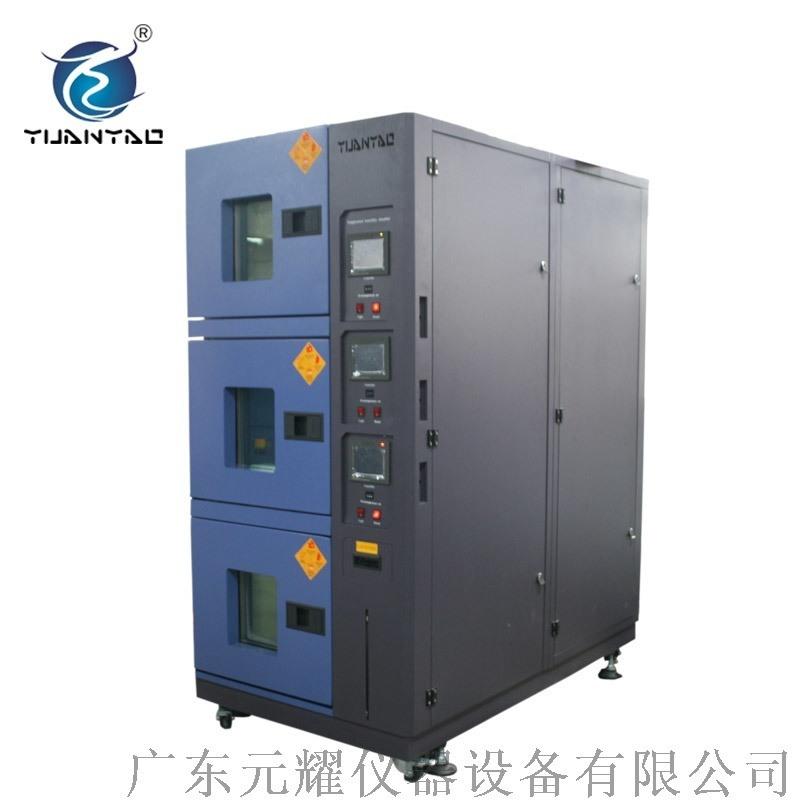 三层恒温恒湿箱, 多层高低温交变试验箱