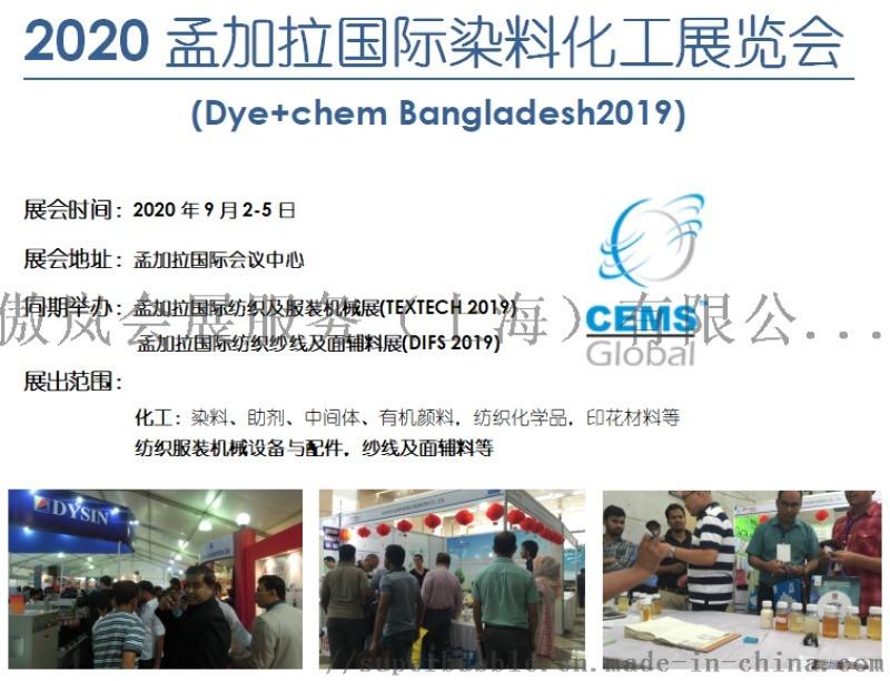 2020孟加拉国际染料化工展览会
