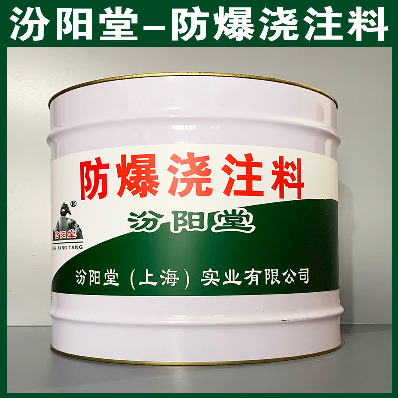 防爆澆注料、工廠報價、防爆澆注料、銷售供應