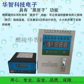 干式变压器温控仪HZBWDK干式变压器温控器
