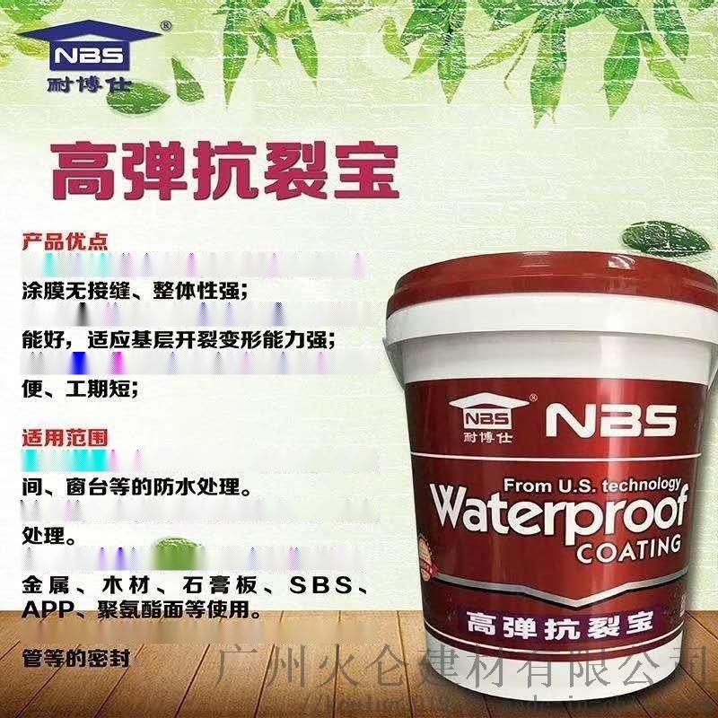 耐博仕楼面室内防水高弹柔韧性防水涂料