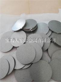 宝鸡天宇泰供应微孔钛粉末烧结滤片