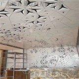 咖啡廳牆面鋁單板 懸浮鏤空鋁單板 不規則衝孔鋁單板