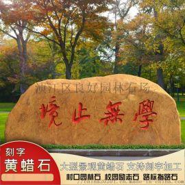浙江校园纪念石   文化石  校园招牌石