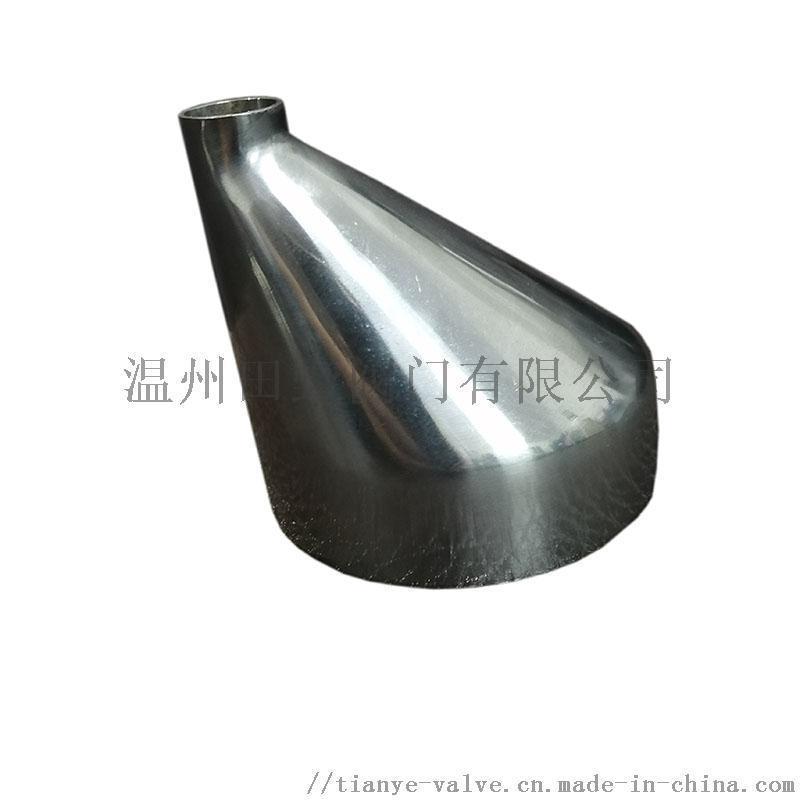 定做非标不锈钢大小头锥喇叭口同心异径管接头