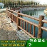 仿树皮护栏,水泥仿木护栏,仿生态木树护栏