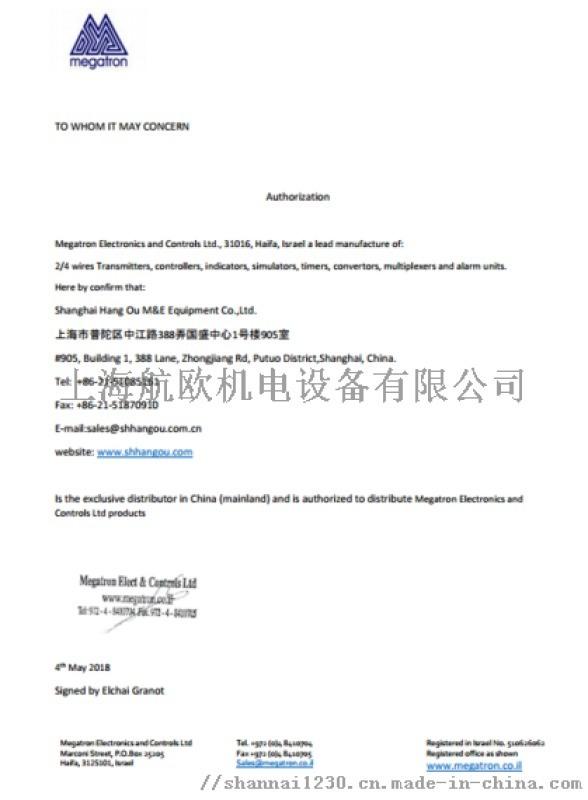 MEGATRON编码器RC20P-200-G