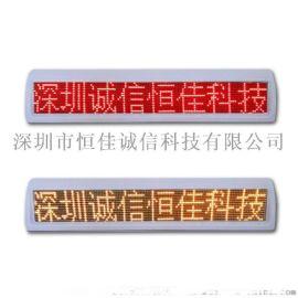 出租车LED显示屏车载LED广告屏可定制