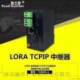 LoRa中继器 TCPIP转lora无线信号数传