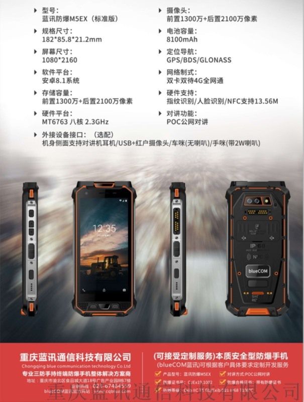 M5EX防爆智能通信终端/一二维码扫描/RFID