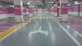 地坪漆厂直销停车场车间工厂用水性环氧地坪漆
