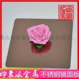 玫瑰金不锈钢装饰板图片 镜面玫瑰金不锈钢酒店装饰