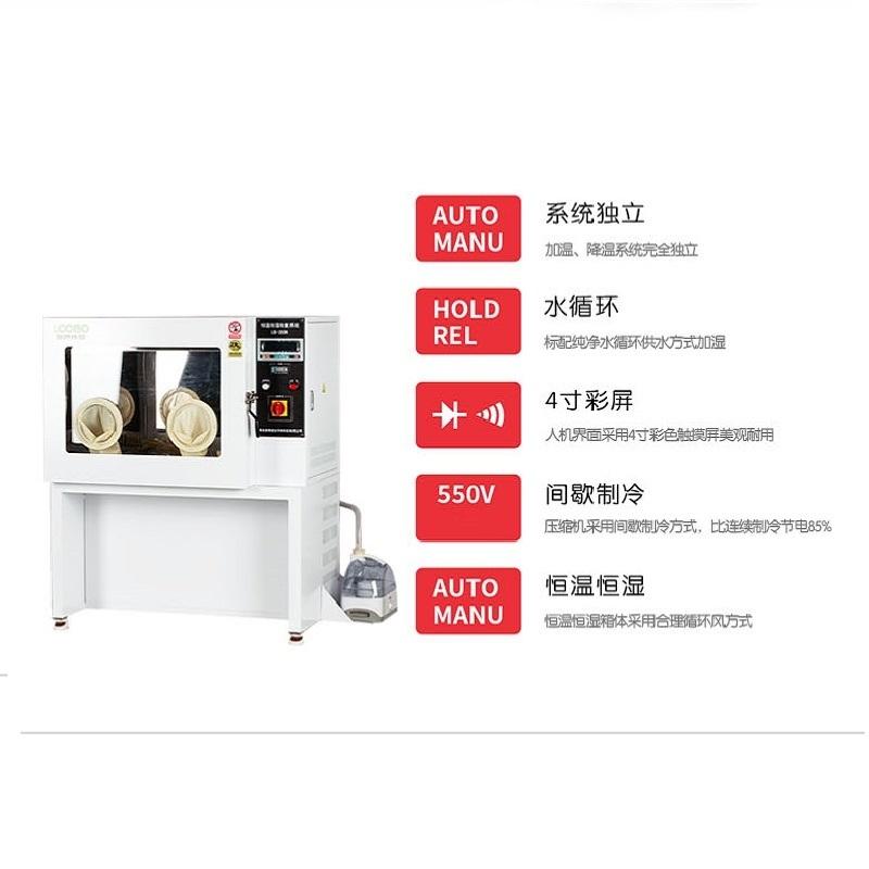 LB-350N恒温恒湿称重系统 恒温恒湿试验箱