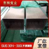316不鏽鋼方管50*50*4.0果蔬加工設備