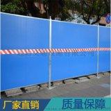 江門市江海區禮東路施工圍擋 藍色彩鋼板圍欄