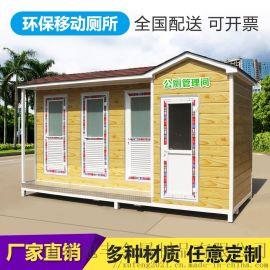 户外厕所 移动厕所环保卫生间企咚强厂家定制