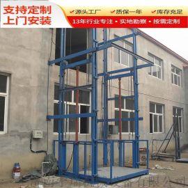 仓储液压升降货梯 室内外简易防坠货梯