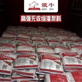 北京水泥混凝土砂浆厂高强无收缩灌浆料