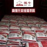 北京水泥混凝土砂漿廠高強無收縮灌漿料