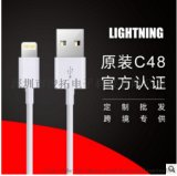 浚拓苹果MFI认证原装 lightning数据线