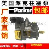 進口柱塞泵派克泵PV180R1L1T1NUDR