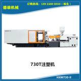 德雄机械 卧式曲肘 伺服注塑机 HXM730-II