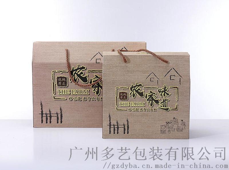 礼品包装盒厂家定制农副产品土特产提手盒