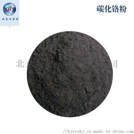 碳化铬粉 Cr3C2粉 1.5μm超细碳化铬