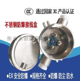 浙江不鏽鋼防爆接線盒