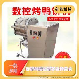 小型烤鸭饼机 有为直销烤鸭饼成型机 全自动烙馍机