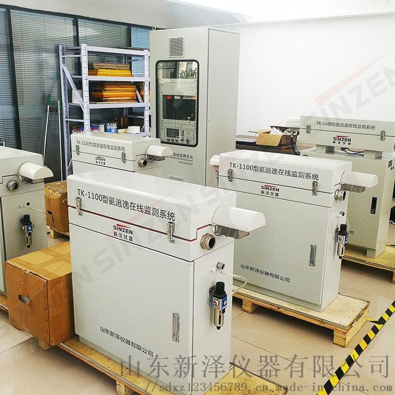 SCR激光氨逃逸监测设备新泽厂家专业生产