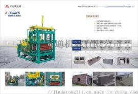 津达通制砖机 实力创造价值 高效率 高性能