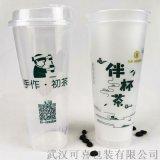 90口径一次性磨砂奶茶杯,湖北武汉奶茶磨砂塑料杯子