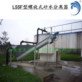 砂水分离器 LSSF