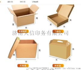 山东济南 包装纸箱包装盒 彩箱设计印刷生产
