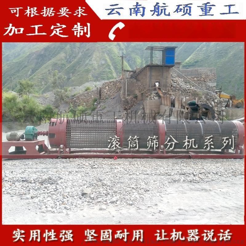 云南红河州小型滚筒筛 滚筒筛直销 滚筒筛产品质量