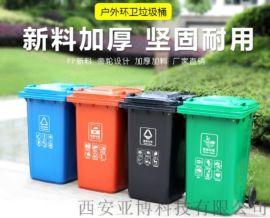西安 4色分類垃圾桶 垃圾箱15591059401
