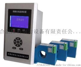 国产绝缘监测仪 电缆绝缘在线监测装置