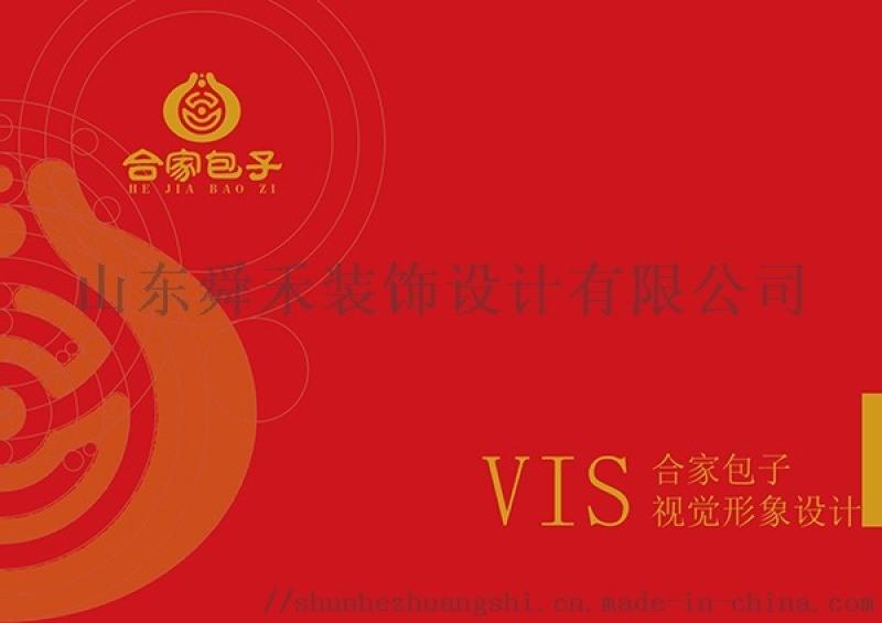 济南专注做餐饮品牌LOGO、VI设计公司