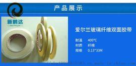 爱尔兰双面胶   耐温为400摄氏度双面胶