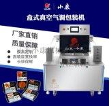 小型真空气调封盒机,立式锁鲜气调包装机