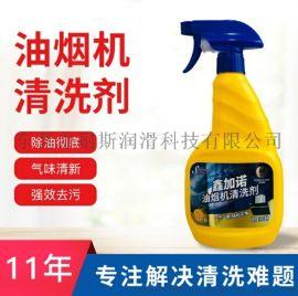 东莞耐斯鑫加诺油烟机清洗剂 厨房去油污神器 不伤手