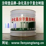 杂化高分子复合树脂、杂化高分子复合树脂生产